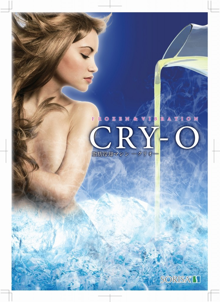 1280-cry-o-poster
